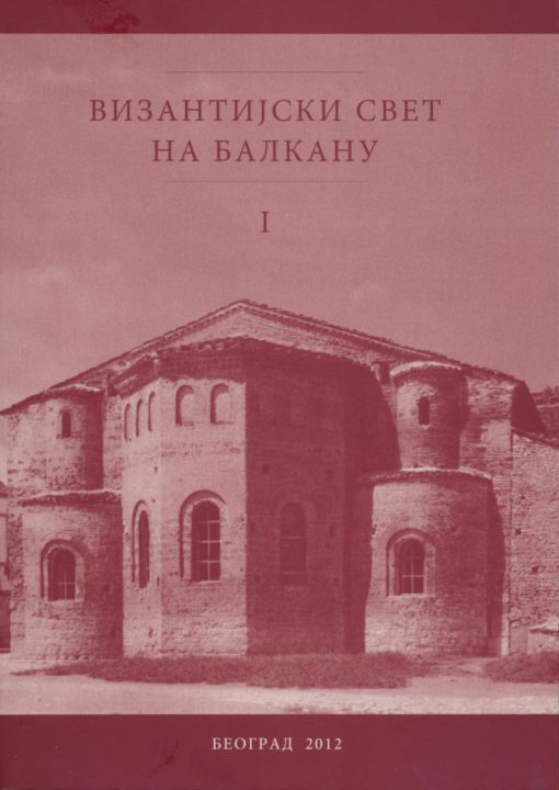 Byzantine World in the Balkans 1