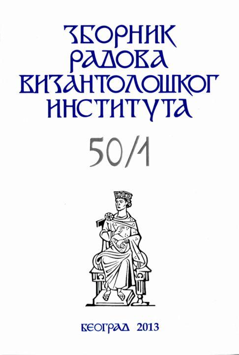 ZRVI – Zbornik radova Vizantološkog instituta 50/1