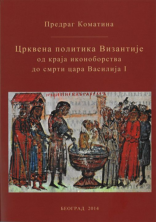 Church policy of Byzantium from the end of Iconoclasm to the death of Emperor Basil I