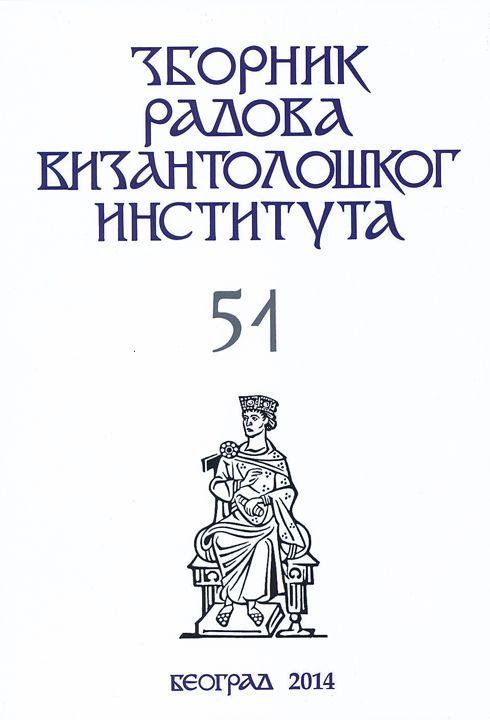 ZRVI – Zbornik radova Vizantološkog instituta 51