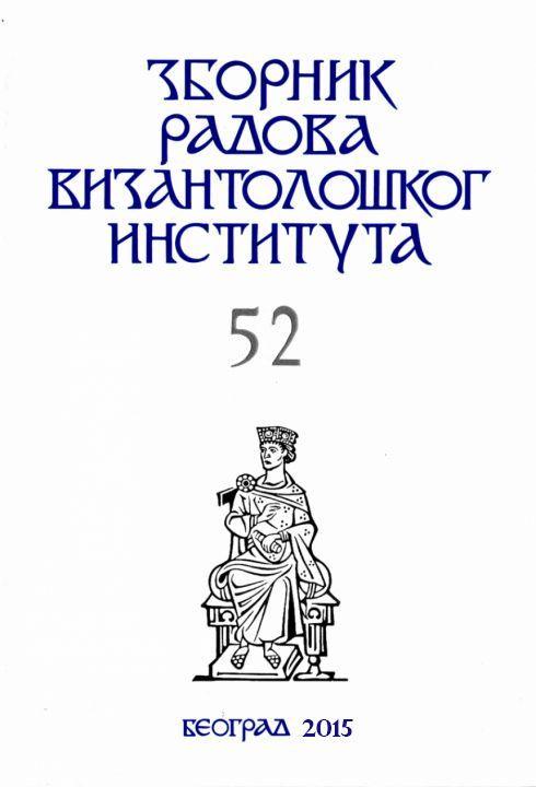 ZRVI – Zbornik radova Vizantološkog instituta 52