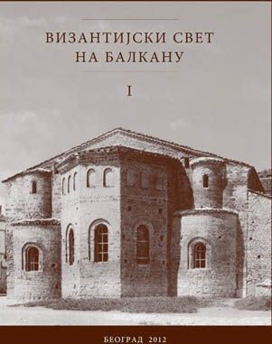 The Byzantine world in the Balkans