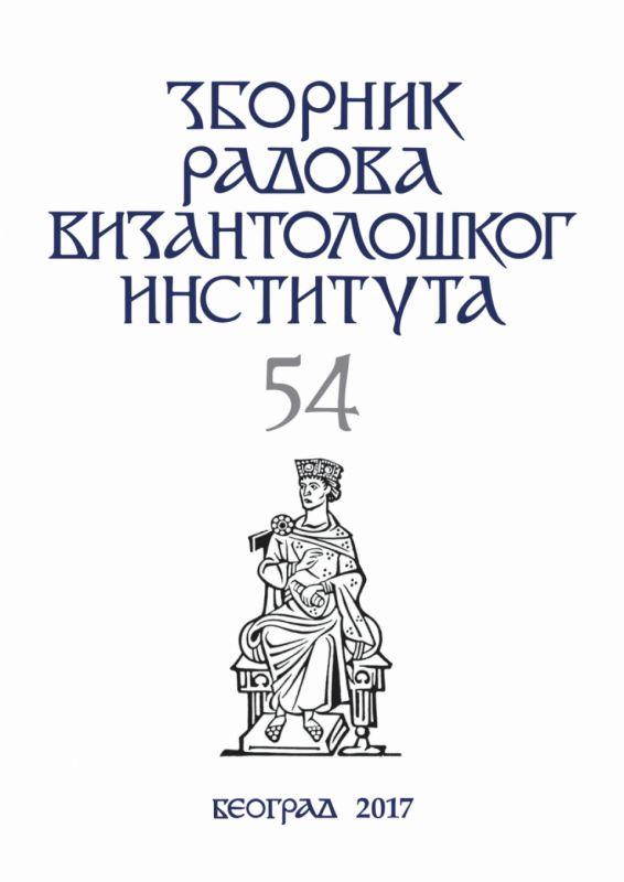 ZRVI – Zbornik radova Vizantološkog instituta 54