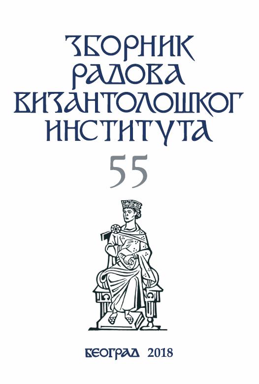 ZRVI – Zbornik radova Vizantološkog instituta 55