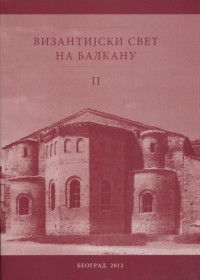Byzantine World in the Balkans 2