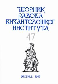 ZRVI – Zbornik radova Vizantološkog instituta 47