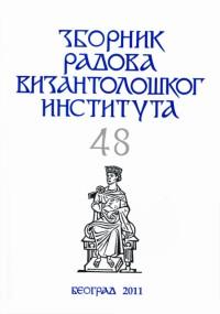 ZRVI – Zbornik radova Vizantološkog instituta 48