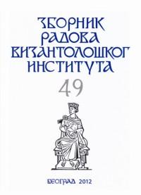 ZRVI – Zbornik radova Vizantološkog instituta 49