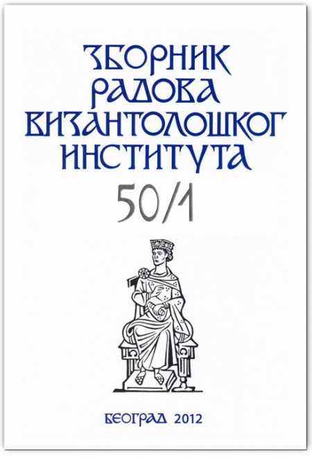 The 50th volume of ZRVI