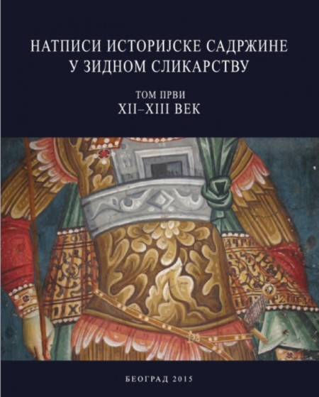 Inscriptions with historical content in wall painting. Volume 1, XII–XIII century