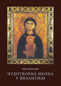 Чудотворна икона у Византији и ЗРВИ 53