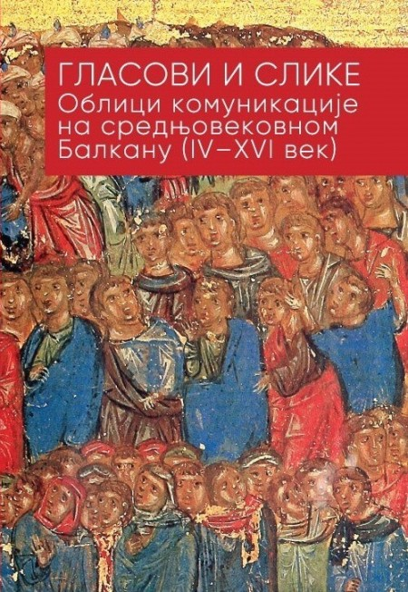 Voices and  Images: Modes of Communication in the Medieval Balkans (4th to 16th Centuries)
