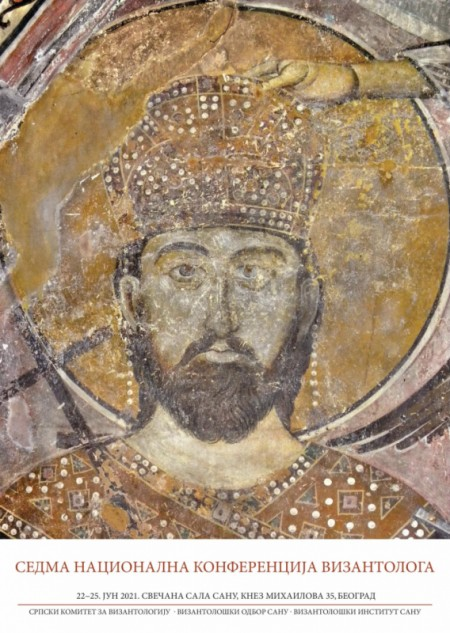 The Seventh National Conference of Byzantine Studies