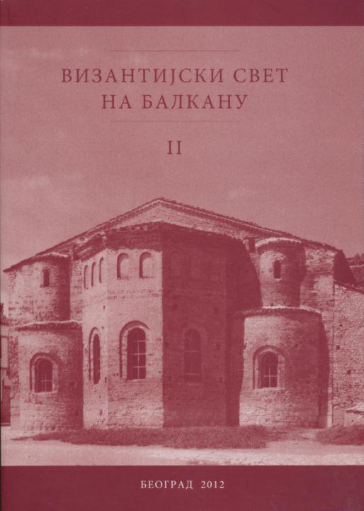 Византијски свет на Балкану 2
