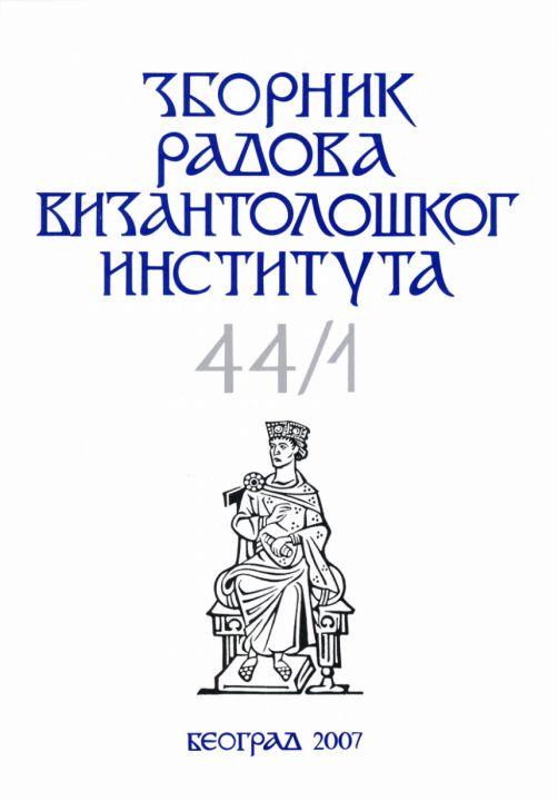 ЗРВИ − Зборник радова Византолошког института 44/1