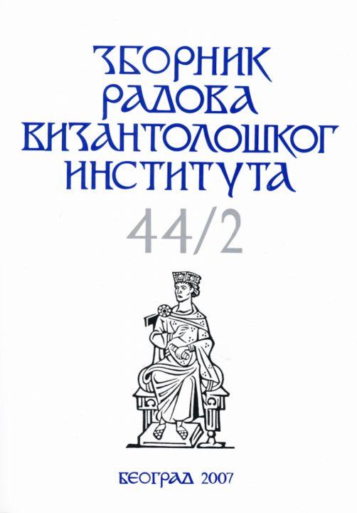 ЗРВИ − Зборник радова Византолошког института 44/2