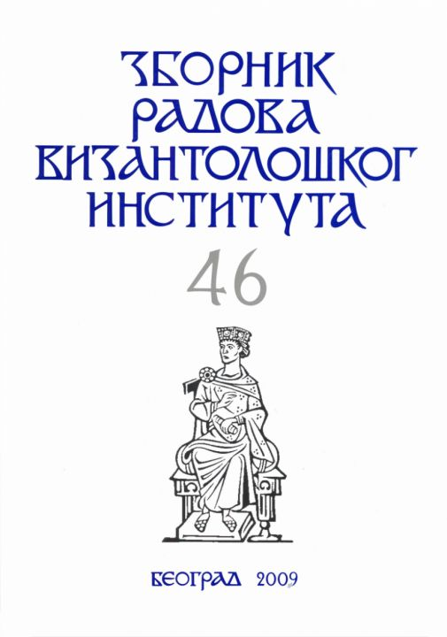ЗРВИ − Зборник радова Византолошког института 46