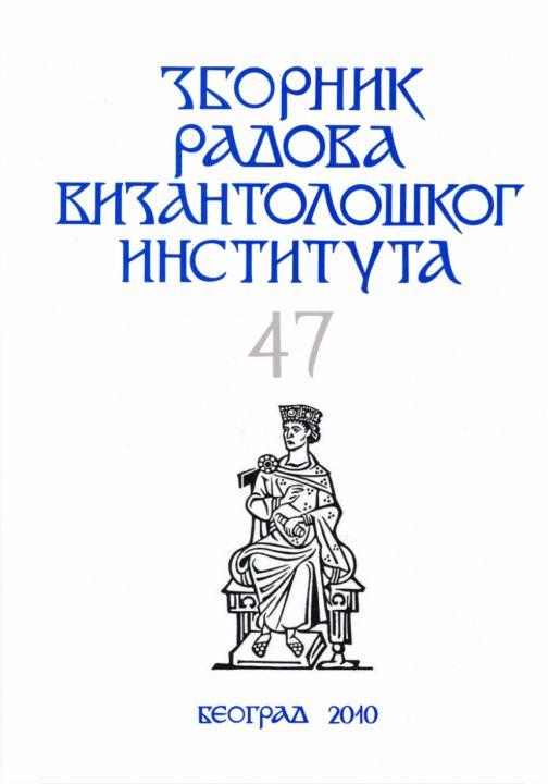 ЗРВИ − Зборник радова Византолошког института 47