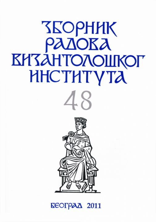 ЗРВИ − Зборник радова Византолошког института 48