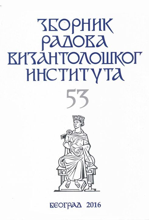ЗРВИ − Зборник радова Византолошког института 53
