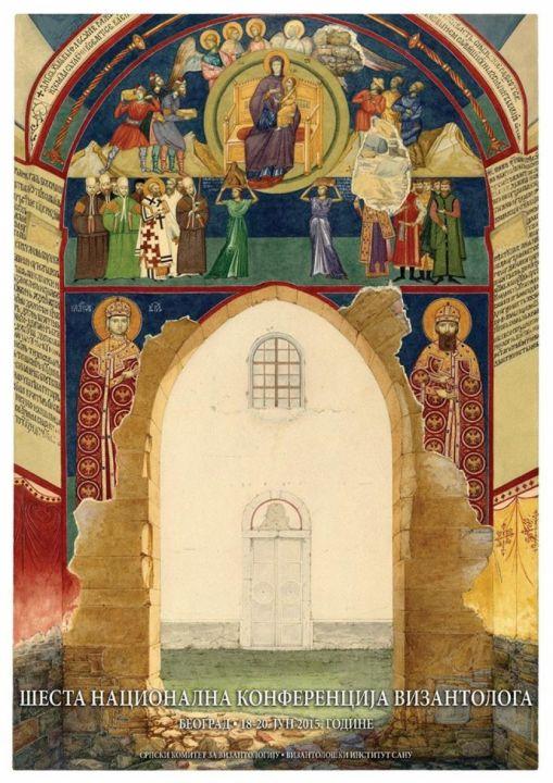 6 по реду национална конференција византолога