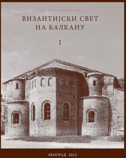 Византијски свет на Балкану