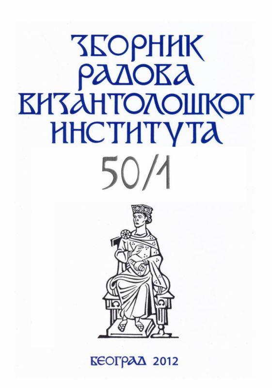 ЗРВИ − Зборник радова Византолошког института 50/1