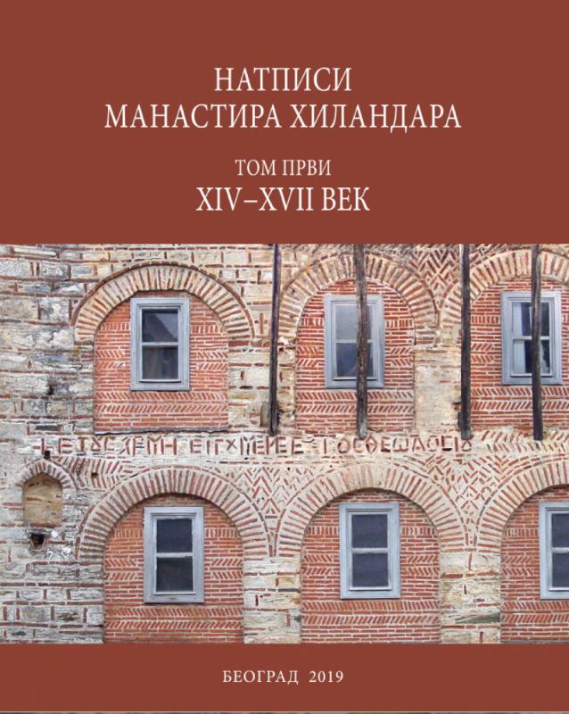 Inscriptiones monasterii Chilandarici I