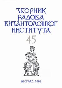 ЗРВИ − Зборник радова Византолошког института 45