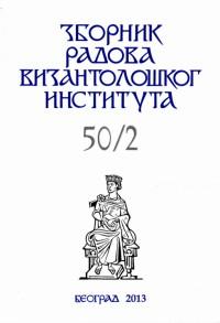 ЗРВИ − Зборник радова Византолошког института 50/2