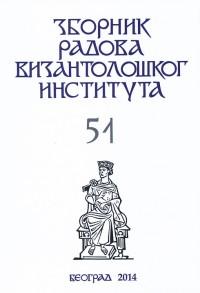 ЗРВИ − Зборник радова Византолошког института 51
