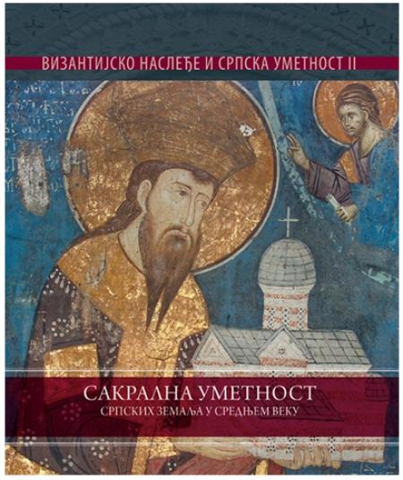 Византијско наслеђе и српска уметност I–III (и Byzantine Heritage and Serbian Art I–III)