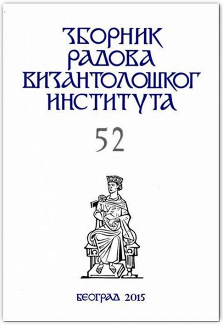 Зборника радова Византолошког института 52