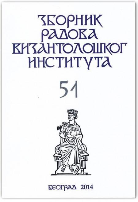 Зборника радова Византолошког института 51
