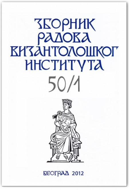 50. јубиларни број Зборника радова Византолошког института