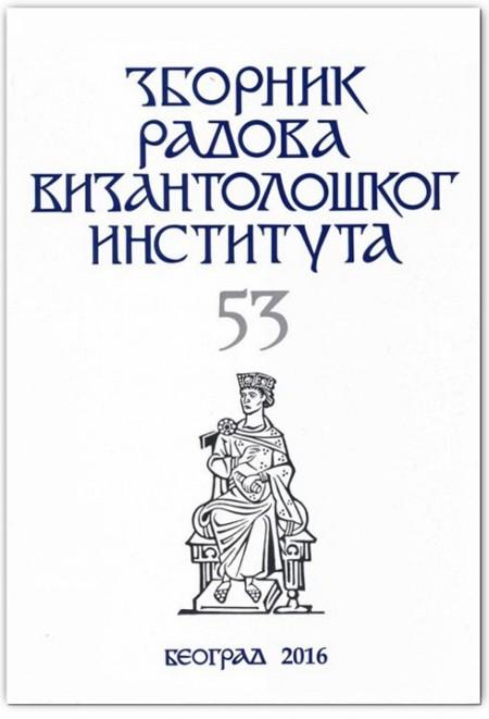 Зборника радова Византолошког института 53