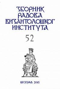 ЗРВИ − Зборник радова Византолошког института 52