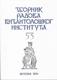 53. број Зборника радова Византолошког института