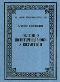 Огледи о политичкој моћи у Византији: чиниоци и ослонци