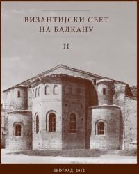 Промоција зборника Византијски свет на Балкану