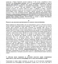 Саопштење Научног већа Византолошког института
