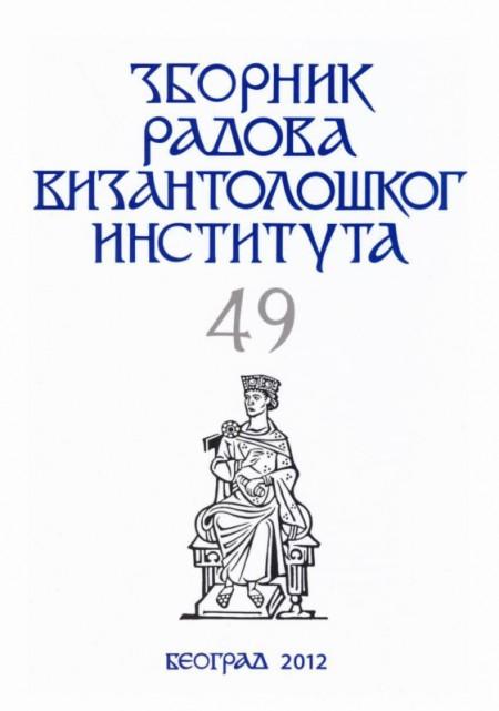 ЗРВИ − Зборник радова Византолошког института 49