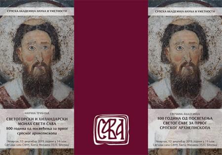Свечана академија и научна трибина поводом 800 година од посвећења светог Саве за првог српског архиепископа