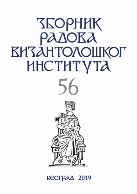 Зборника радова Византолошког института 56