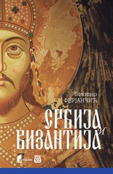 Србија и Византија