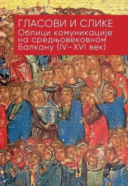 Гласови и слике: облици комуникацијe на средњовековном Балкану (IV–XVI век)