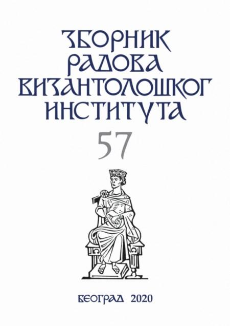 ЗРВИ − Зборник радова Византолошког института 57