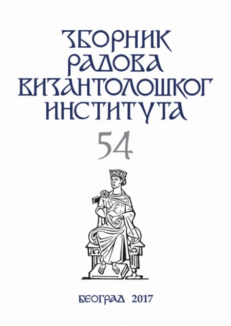 ЗРВИ – Зборник радова Византолошког института 54