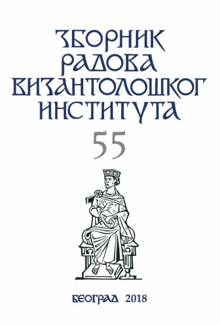 Зборника радова Византолошког института 55